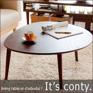 テーブル センターテーブル リビングテーブル ちゃぶ台 ローテーブル コーヒーテーブル 木製 丸型 conty〔コンティー〕|rcmdin