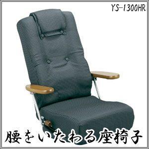 腰をいたわる座椅子 座いす イス リクライニング 完成品 日本製(YS-1300HR)|rcmdin