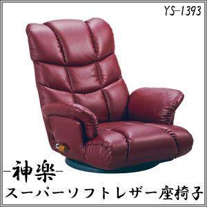 スーパーソフトレザー座椅子 神楽 座いす イス リクライニング 日本製 360度回転(YS-1393) rcmdin