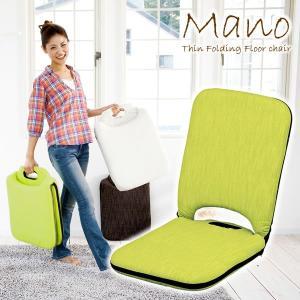 薄型折りたたみ座椅子 座いす イス Mano(マーノ) 完成品 スリムタイプ 軽量 持ち運びラクラク(YS-200) rcmdin