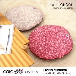 caro LONDON(カーロロンドン) フロアークッション キルト クッション リビング インテリア 国産 日本製|rcmdin
