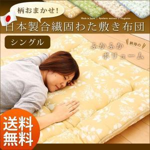 日本製 柄おまかせ 合繊敷き布団 シングル|rcmdin
