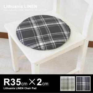 リトアニアリネン チェアパット 35R×2cm リネン 麻100% リトアニアリネン チェアパット 椅子用 座布団 国産|rcmdin