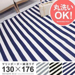 家庭でお洗濯OK!安心の日本製◎おしゃれなマリンボーダー☆綿混ラグ マリンボーダー 130×176cm