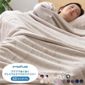 マイクロファイバー 毛布 ブランケット 敷パッド 敷きパッド セミダブル ベッドパッド mofua ...