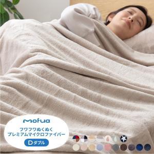 マイクロファイバー 毛布 ブランケット 敷パッド 敷きパッド ダブル ベッドパッド mofua モフア プレミアム rcmdin