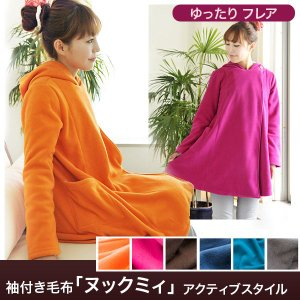 着るブランケットNuKME ACTIVE STYLE ヌックミィ アクティブスタイル ゆったりフレア ブランケット 毛布 フリース ファブリック ひざ掛け rcmdin
