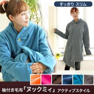 着るブランケットNuKME ACTIVE STYLE  ヌックミィ アクティブスタイル すっきりスリム ブランケット 毛布 フリース ファブリック ひざ掛け rcmdin