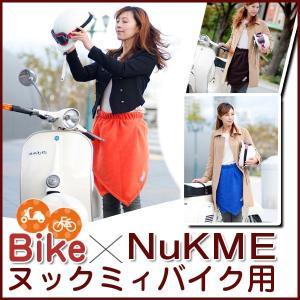 ヌックミィ NuKME BIKE(ヌックミィバイク用フリーススカート)収納用巾着ポーチ付 温感 フリース ヌックミー rcmdin