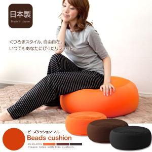 クッション ビーズ 座布団 日本製 ビーズクッション マル|rcmdin
