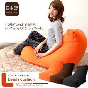 クッション ビーズ 座布団 日本製 ビーズクッション エル|rcmdin