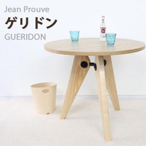 テーブル Jean Prouve(ジャン・プルーヴェ)ゲリドンテーブル rcmdin