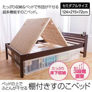 ベッドの上でふとんが干せる 棚付きすのこベッド セミダブル|rcmdin