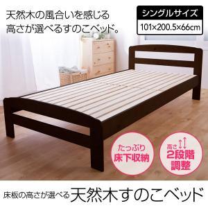 床板の高さが選べる 天然木すのこベッド シングル 代引不可|rcmdin