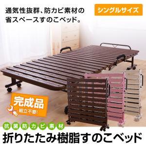 抗菌防カビ素材 折りたたみ樹脂すのこベッド シングル|rcmdin