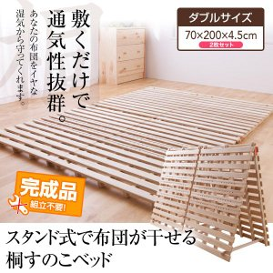スタンド式で布団が干せる桐すのこベッド(2分割タイプ)ダブル|rcmdin