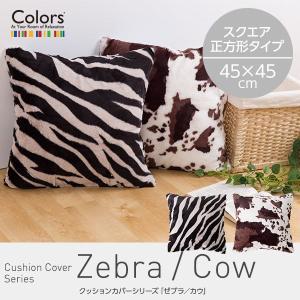 Colors(R)カラーズクッションカバーシリーズ「ゼブラ/カウ」(45×45cm)|rcmdin