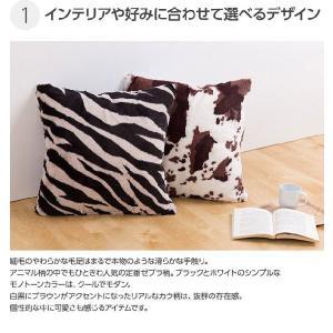 Colors(R)カラーズクッションカバーシリーズ「ゼブラ/カウ」(45×45cm)|rcmdin|02