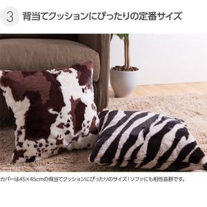 Colors(R)カラーズクッションカバーシリーズ「ゼブラ/カウ」(45×45cm)|rcmdin|04