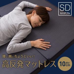 体圧分散 高反発 マットレス 厚さ10cm セミダブル 敷布...