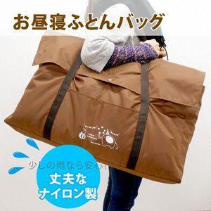 お昼寝ふとんバッグ ベビー布団|rcmdin