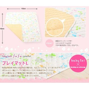 baby.e-sleep×babytoi babybookfufucolorful プレイマット(L)(代引き不可)|rcmdin