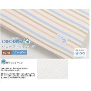 coconeベビーフィットシーツ ボーダー の商品画像|ナビ