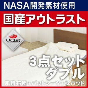 アウトラスト セット 肌掛布団+パッドシーツ+枕パッド 冷却 ひんやり 涼感 ダブル|rcmdin