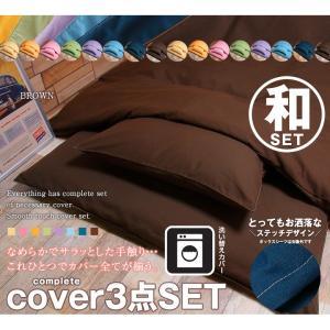 布団カバー 清潔ふとんカバー3点セット シングル シングルサイズ 掛け布団カバー 敷きカバー 枕カバー