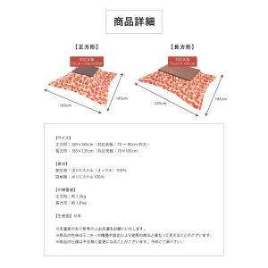 日本製 こたつ布団 オックス 正方形 185×...の詳細画像4