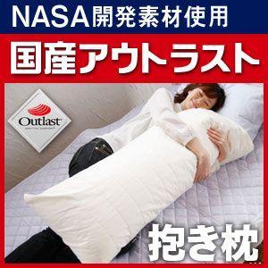 アウトラスト 冷却 ひんやり 涼感  国産 Outlast 抱き枕 快眠 ひんやり クール|rcmdin