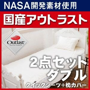 アウトラスト クイックシーツ+枕カバー セット 冷却 ひんやり 涼感 ダブル|rcmdin