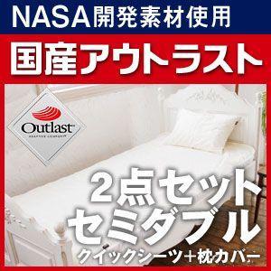アウトラスト クイックシーツ+枕カバー セット 冷却 ひんやり 涼感 セミダブル|rcmdin