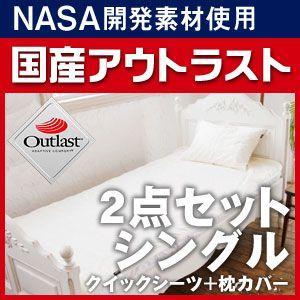アウトラスト クイックシーツ+枕カバー セット 冷却 ひんやり 涼感 シングル|rcmdin