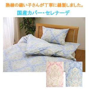布団カバー セレナーデ 日本製 綿100% 掛カバー シングルロングサイズ (150×210cm)|rcmdin