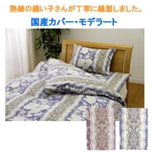 布団カバー モデラート 日本製 綿100% 敷カバー シングルロングサイズ (105×215cm)|rcmdin