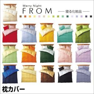 メリーナイト フロムコレクション FROM ピロケース ピロー 枕 カバー 枕カバー 45×90cm|rcmdin