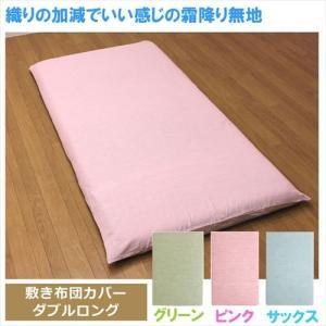 メリーナイトスロー オーシャン 敷き布団カバー ダブルロングサイズ (145×215cm)