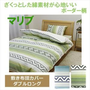 メリーナイトスロー マリブ 敷き布団カバー ダブルロングサイズ (145×215cm)
