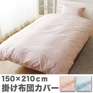 メリーナイト 綿100% ペイズリー柄の掛け布団カバー シングルロング 150×210cm ピンク サックス ふとん 布団 カバー 掛布団 rcmdin
