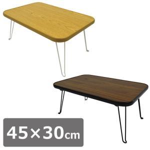 折りたたみ スクエアテーブル 角型 長方形 45×30cm  テーブル ローテーブル 折りたたみ おしゃれ 座卓  センター リビング 机 代引不可