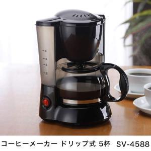 コーヒーメーカー ドリップ式 5杯 コーヒーメーカー 5カッ...