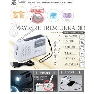 ラジオ 非常時 緊急時 LEDライト ソーラー充電 手回し発電 USB充電 サイレン アウトドア SV-5745 6WAY マルチレスキューラジオ 代引不可|rcmdin|02