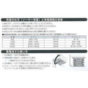 ラジオ 非常時 緊急時 LEDライト ソーラー充電 手回し発電 USB充電 サイレン アウトドア SV-5745 6WAY マルチレスキューラジオ 代引不可 rcmdin 05