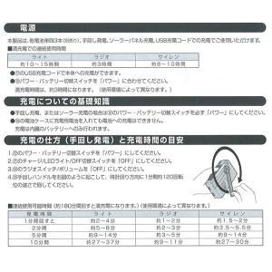 ラジオ 非常時 緊急時 LEDライト ソーラー充電 手回し発電 USB充電 サイレン アウトドア SV-5745 6WAY マルチレスキューラジオ 代引不可 rcmdin 06