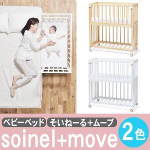 yamatoya 大和屋 soinel+move そいねーる+ムーブ ベビーベッド 添い寝ベッド 赤...