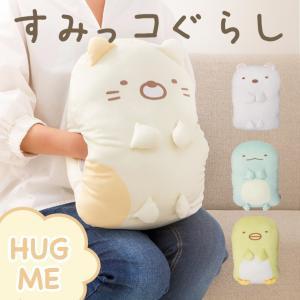 【商品名】 HUG ME クッション すみっコぐらし 【メーカー】 モリシタ 【タイプ】 ねこ しろ...