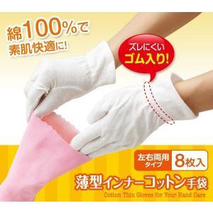 薄型インナーコットン手袋 8枚入(代引き不可)|rcmdin