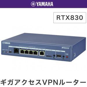 ヤマハ ギガアクセスVPNルーター RTX830|rcmdin