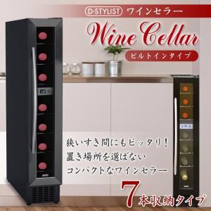 ワインセラー 家庭用 7本 収納 D-STYLIST シンプ...
